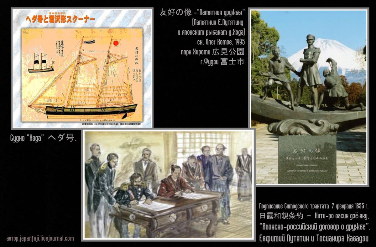 путятин в японии картинки изменения
