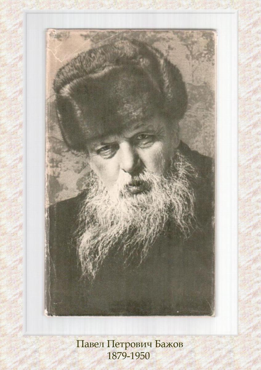 оксфорды картинка портрета бажова домашнего
