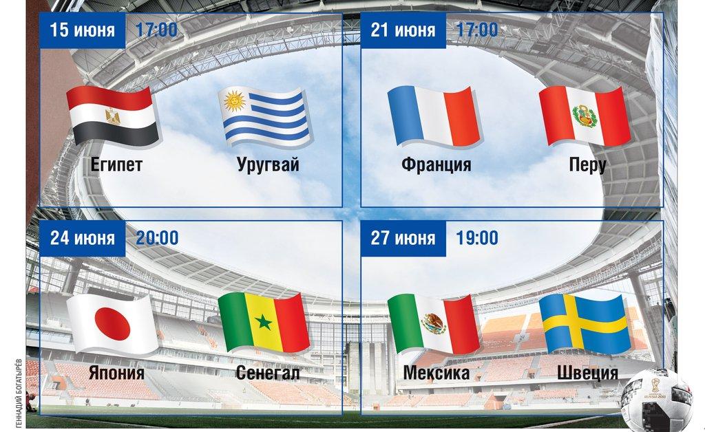 билеты на чемпионат мира по футболу 2018 в екатеринбурге купить