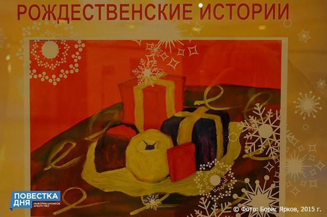 Рождественская выставка в резиденции губернатора Свердловской области