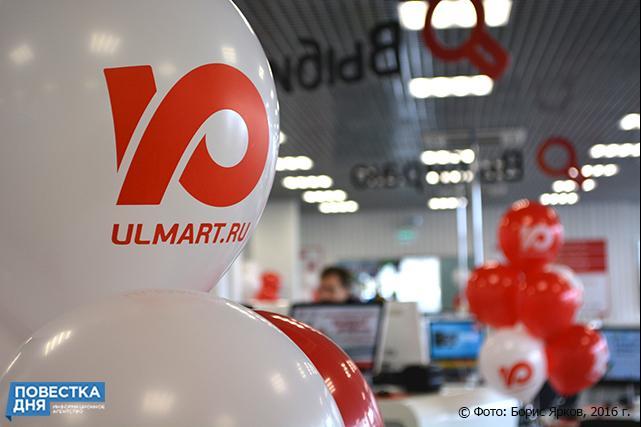 Крупнейший российский интернет-ретейлер Юлмарт пришел на Урал