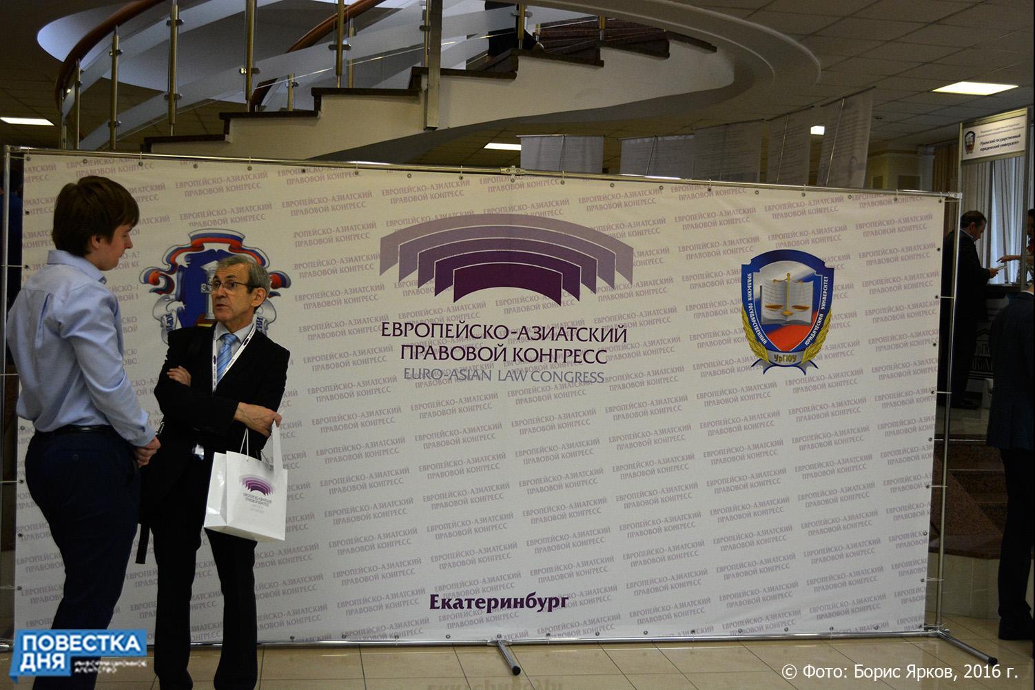 В Екатеринбурге юристы изучают вызовы XXI века