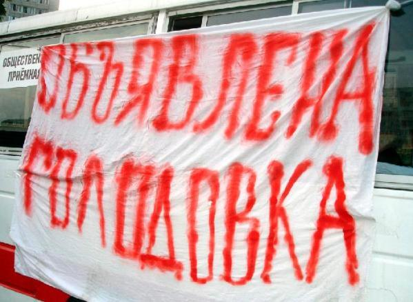 Сотрудники завода наУрале возобновили голодовку из-за задержки заработной платы