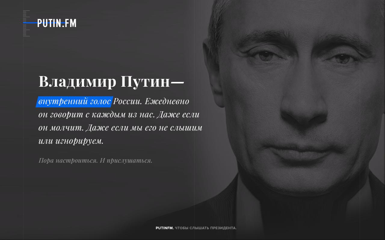 Владимир Путин заговорит сроссиянами измобильных телефонов