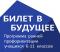 Свердловская область включилась в реализацию федерального проекта «Билет в будущее»