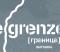 Гёте-Институт на Урале: Выставка «Граница»