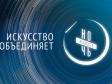«Ночь искусств» на Среднем Урале объединит более 150 площадок
