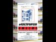 В Екатеринбурге пройдёт инклюзивная выставка-конкурс «Конструируем вместе»