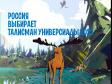 Названы 12 претендентов на звание талисмана Универсиады-2023 в Екатеринбурге