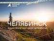 Не только про метеориты: на Южном Урале появился первый брендовый маршрут