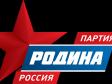 Свердловское отделение «Родины» со скандалом сменило лидера