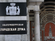 Два депутата гордумы Екатеринбурга могут лишиться полномочий