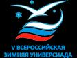 На Урале пройдет финал Всероссийской зимней Универсиады