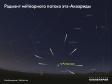 Уральцы станут свидетелями весеннего звездопада