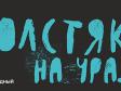 В Свердловской области завершился первый Всероссийский фестиваль литературных журналов «Толстяки на Урале»
