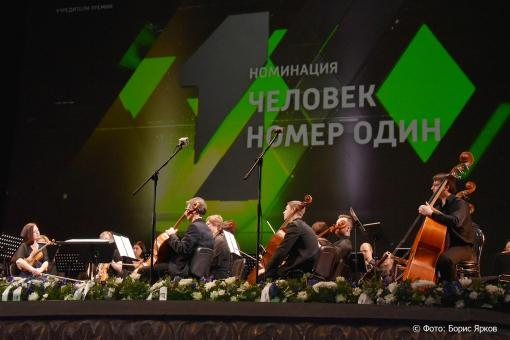 В Екатеринбурге наградили первых лауреатов «Премии № 1»