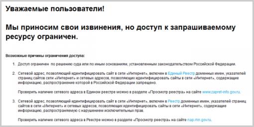 Роскомнадзор заблокировал чат и ряд мессенджеров