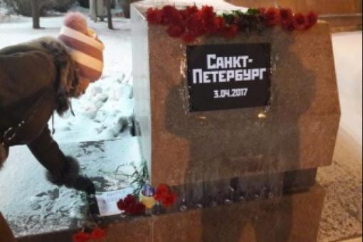 Жители Екатеринбурга почтили память жертв теракта в Санкт-Петербурге
