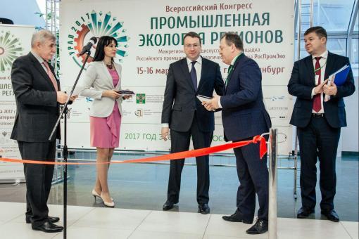 В Екатеринбурге открылся всероссийский конгресс «Промышленная экология»