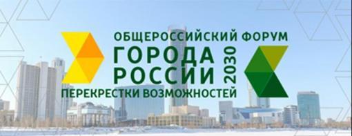 В Екатеринбурге состоится форум «Города России 2030: перекрестки возможностей»