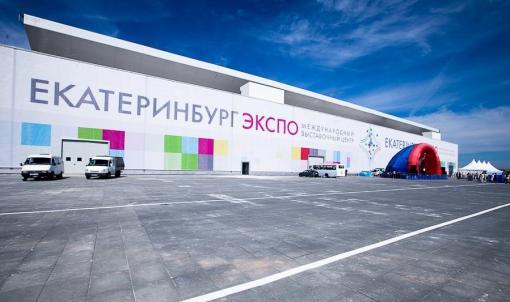 Представители Frankfurt Messe в России заинтересовались возможностями площадки МВЦ «Екатеринбург-ЭКСПО»