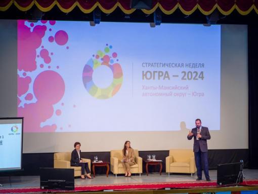 В Ханты-Мансийске прошла итоговая стратегическая сессия «Югра-2024»
