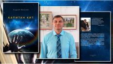 Андрей Михалев: «Капитан Кит» как сопротивление злу
