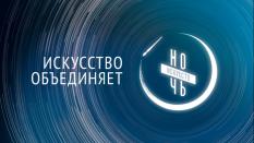 «Ночь искусств» объединит почти 300 площадок Свердловской области