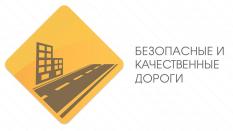 На Среднем Урале подводят итоги реализации приоритетного федерального проекта «Безопасные и качественные дороги»