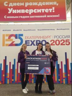 Школьницы из Екатеринбурга победили в конкурсе «Хакатон-2025»