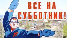 Свердловских чиновников отправят на субботник