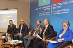 Догнать и обогнать Америку: в Екатеринбурге прошел Российско-Казахстанский бизнес-форум