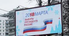 Более 60% россиян собираются голосовать на выборах 18 марта