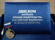 Правительство РФ присудило премии в области культуры за 2017 год