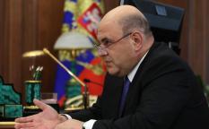 Мишустин поручил внести изменения в федеральный бюджет