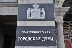 Гордума Екатеринбурга определилась как пройдет конкурс по выборам нового главы города