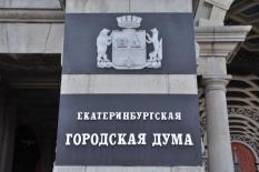 Гордума Екатеринбурга назначила конкурс по выборам нового главы города
