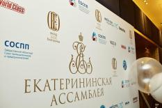 На Екатерининской ассамблее собрали рекордную сумму на благотворительность