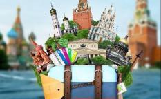 В 2017 году турпоток в РФ достиг исторического рекорда