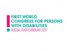 В Екатеринбурге пройдёт I Всемирный конгресс людей с ограниченными возможностями здоровья