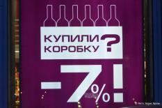 В России может увеличиться возраст продажи алкоголя