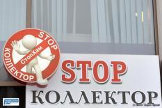 В Свердловской области появились первые легальные коллекторы