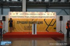 В конкурсе «Славим человека труда!» свердловчане заняли 14 мест