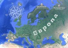крайняя восточная точка Европы