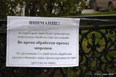В Свердловской области от клещей обработано почти 100% планируемых территорий