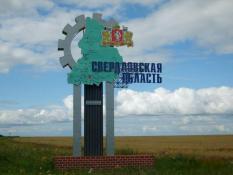 Свердловская область вошла в топ-10 мест для туризма