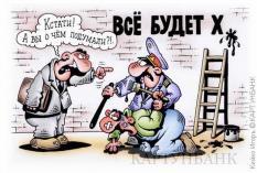В российских СМИ количество непечатных слов уменьшилось в 5 раз