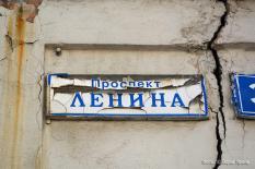 Проспект Ленина и улицу Смазчиков предложили переименовать (фото)