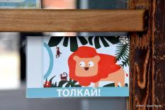 Вывеска у служебного входа в Екатеринбургский зоопарк