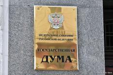 Члены «Единой России» возглавили 17 из 32 комитетов Госдумы РФ восьмого созыва